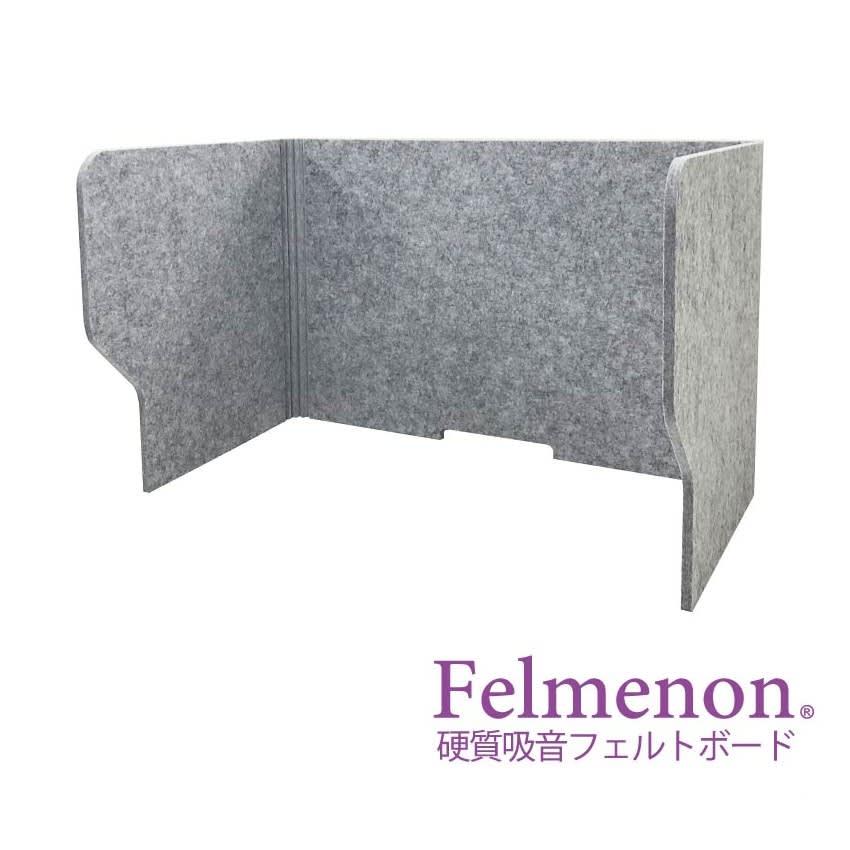 フェルメノン 高密度吸音フェルト製 デスクパーテーション 幅80cm(スタンダードサイズ)
