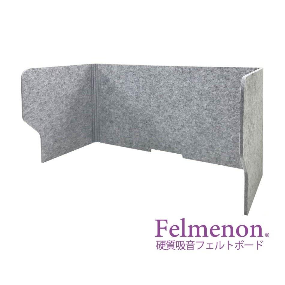 フェルメノン 高密度吸音フェルト製 デスクパーテーション 幅100cm(ワイドサイズ)