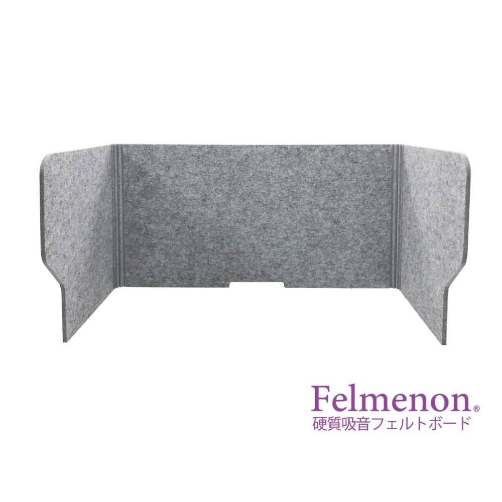 フェルメノン 高密度吸音フェルト製 デスクパーテーション 正面:幅100cm(ワイドサイズ)