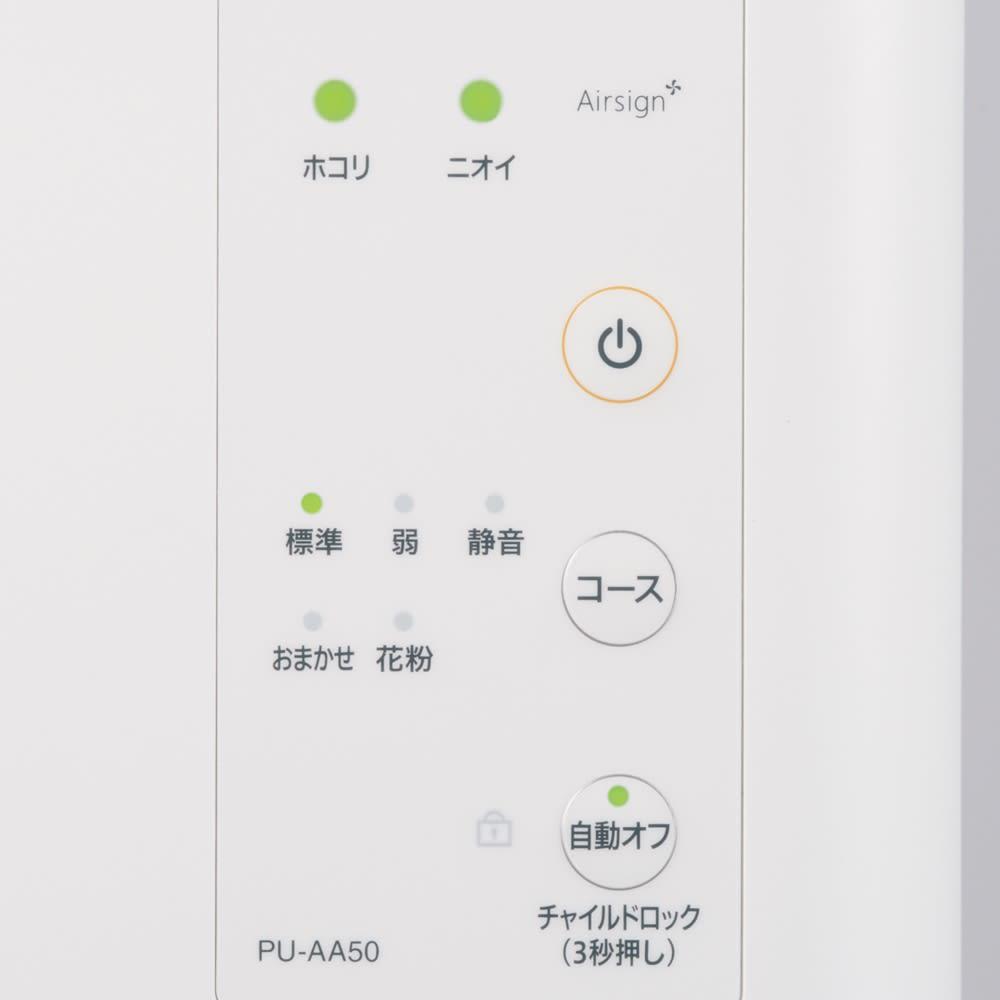 象印 空気清浄機 3つの手動モードと、「おまかせ」「花粉」2つの自動運転モード
