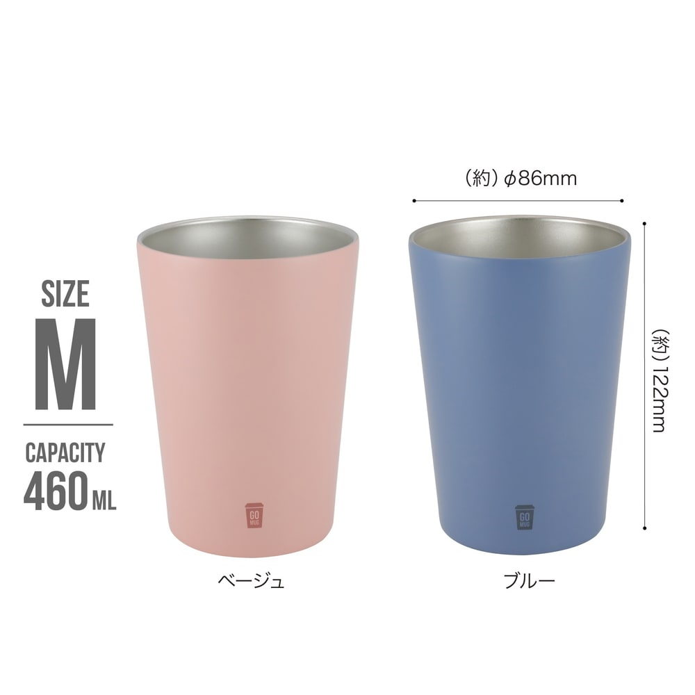 真空2層構造ステンレス保温マグ「GOMUG」 Mサイズ(460ml)