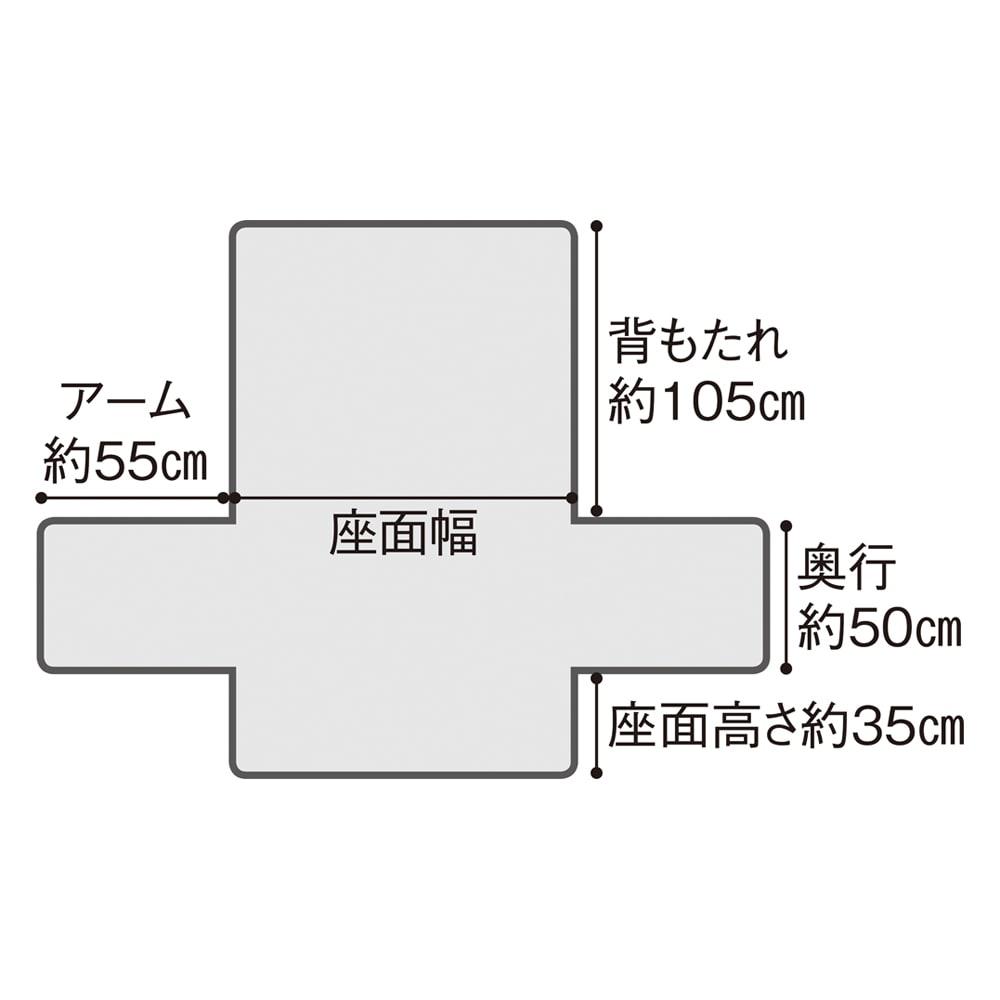 Roselleプラス テキスタイル〈マトロスキン〉ソファカバー 2.5~3人掛・アーム付き ソファカバー共通部分サイズ
