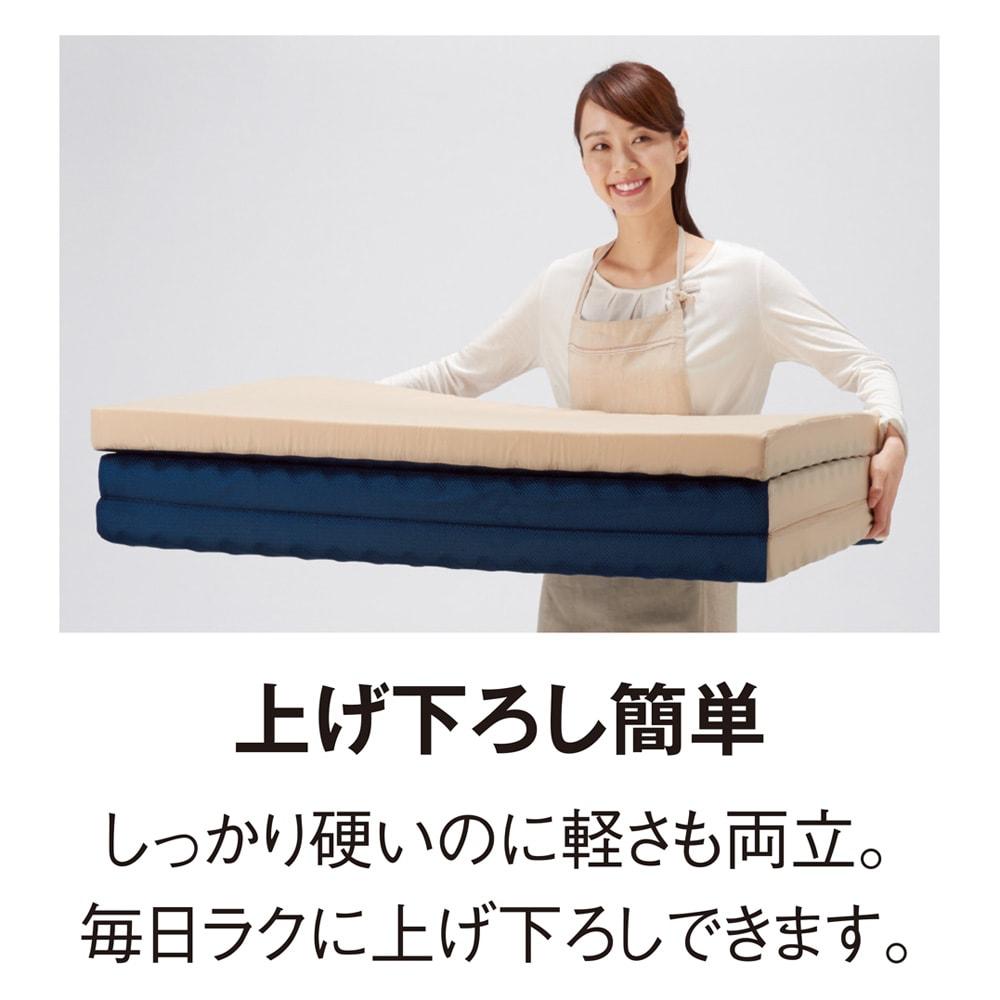 シングル(高硬度・軽量・除湿!ブリヂストンの選べる3つ折りマットレス 寝心地UPタイプ 厚さ4cm) 全タイプ共通 軽量