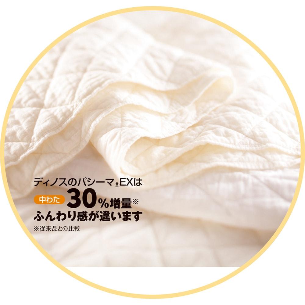 ダイヤキルト パシーマ(R)EXシリーズ パッドシーツ(セミシングル~クイーン) ディノスのパシーマ(R)EXは中わた30%増量 ※従来品との比較