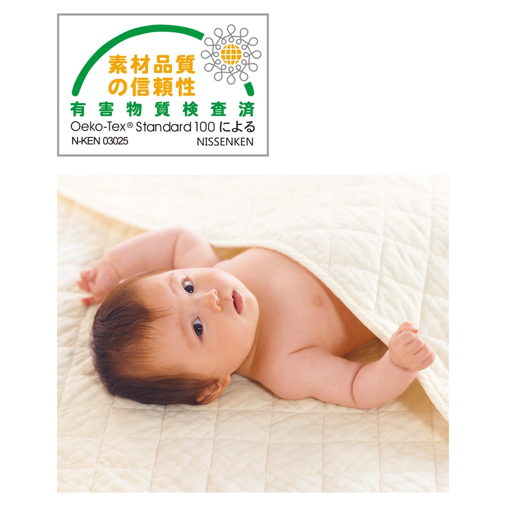ダイヤキルト パシーマ(R)EXシリーズ パッドシーツ(セミシングル~クイーン) 赤ちゃんにも安心です 毎年、規制値が更新される信頼の国際規格「エコテックス」で最も厳しい「クラスI(乳幼児用製品)」を取得しています。