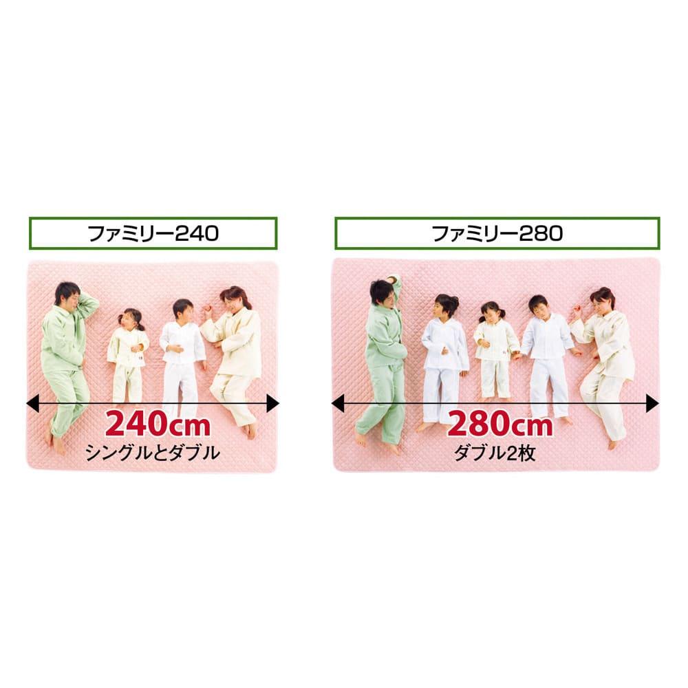 ダイヤキルト パシーマEX  パッドシーツ(ファミリーサイズ) ファミリーサイズは並べたベッドや敷布団に広々敷いて使えます。お使いのベッド・敷布団のサイズに合わせて選べます。