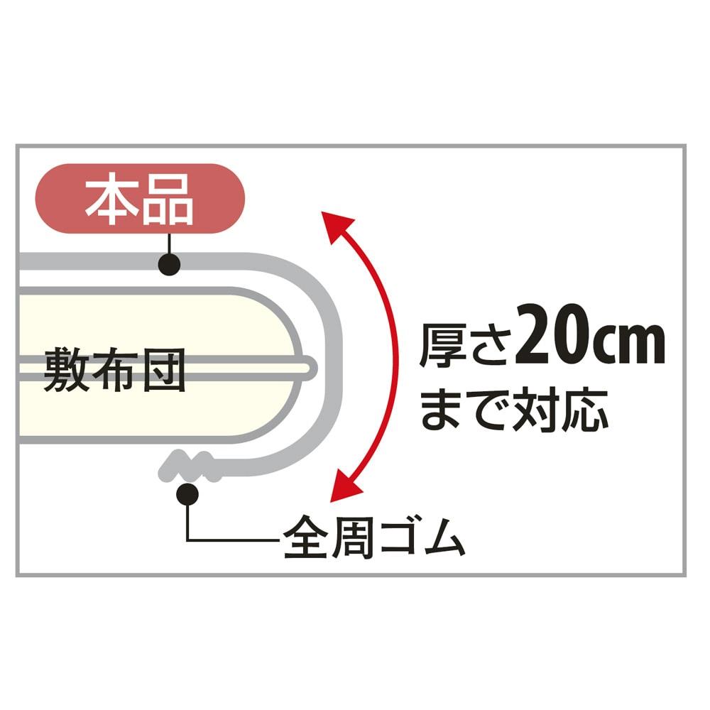 マットレスプロテクター レギュラータイプ 厚さ20cmまで、どんな厚みのマットレスにも対応。敷布団にも使えます。