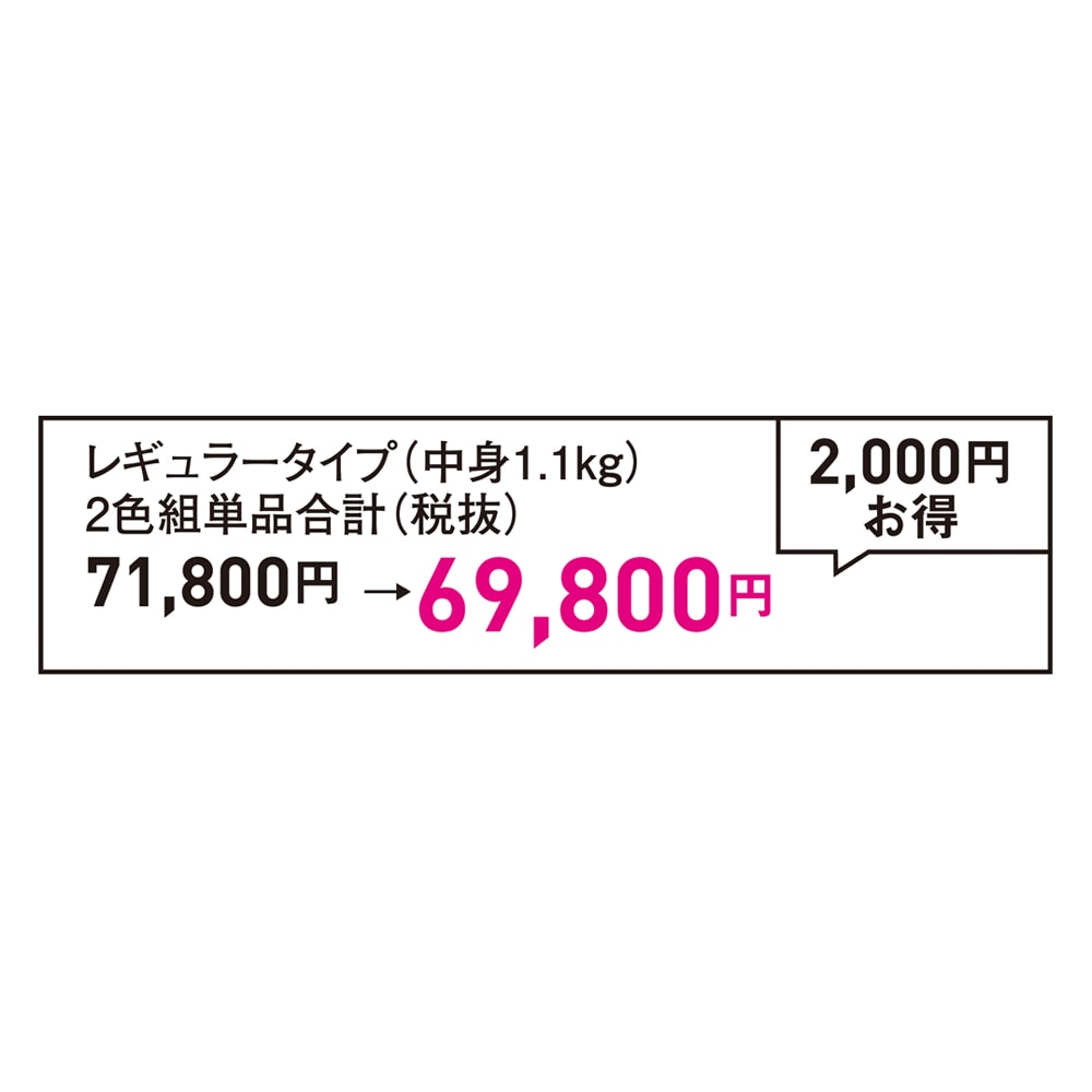 京都西川 特選2層式羽毛布団 レギュラータイプ シングルロング お得な2色組