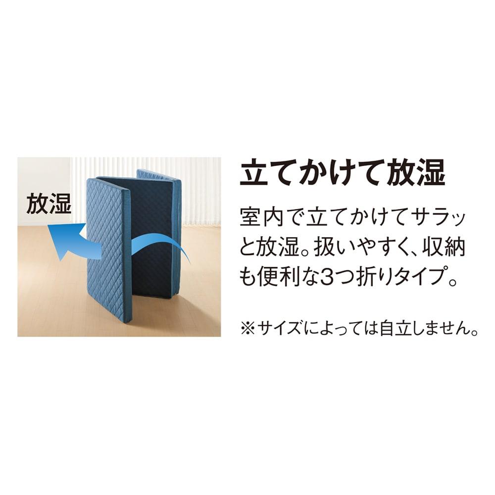 【アキレス×dinos】硬さが選べる3つ折りマットレスシリーズ 調湿タイプ ハード 厚さ5cm