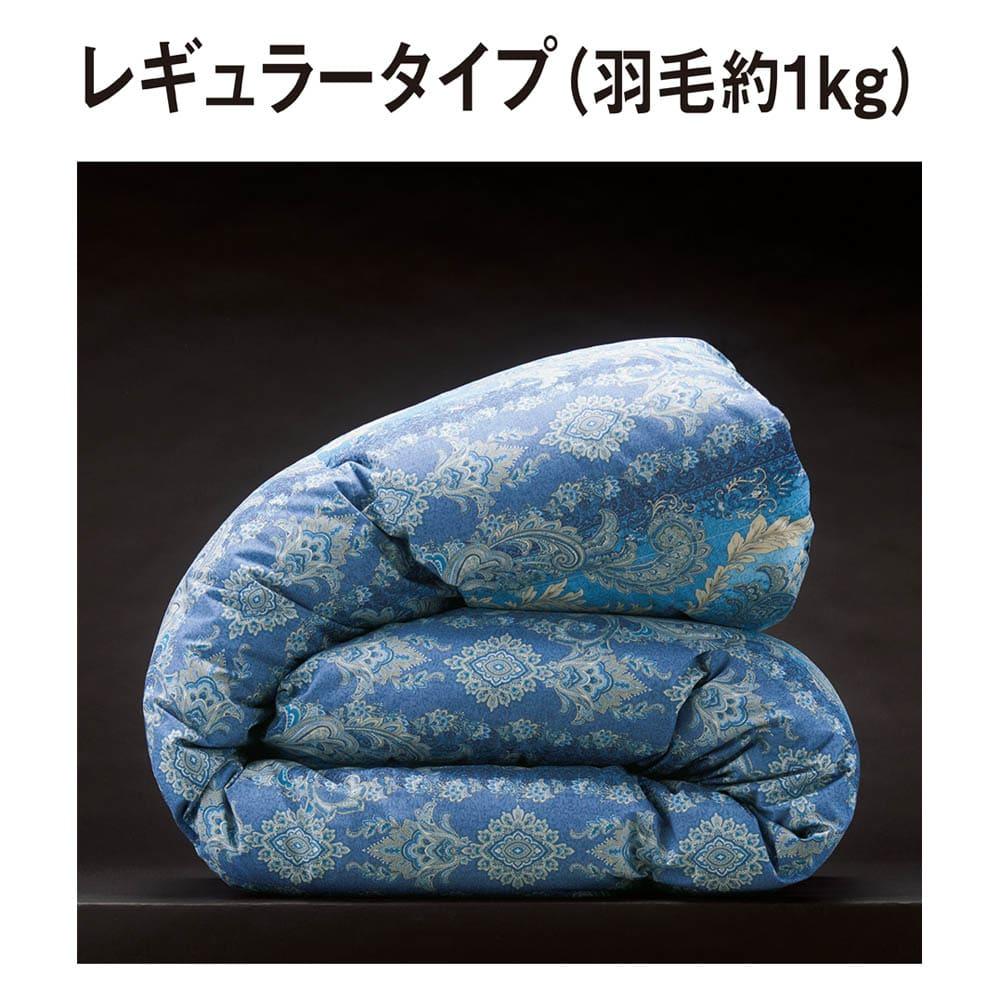 バーゲン寝具シリーズ お得な掛け+敷きセット レギュラータイプ (イ)ブルー系 羽毛布団は3タイプから選べます。一般的なマンションには「レギュラータイプ」がおすすめです。