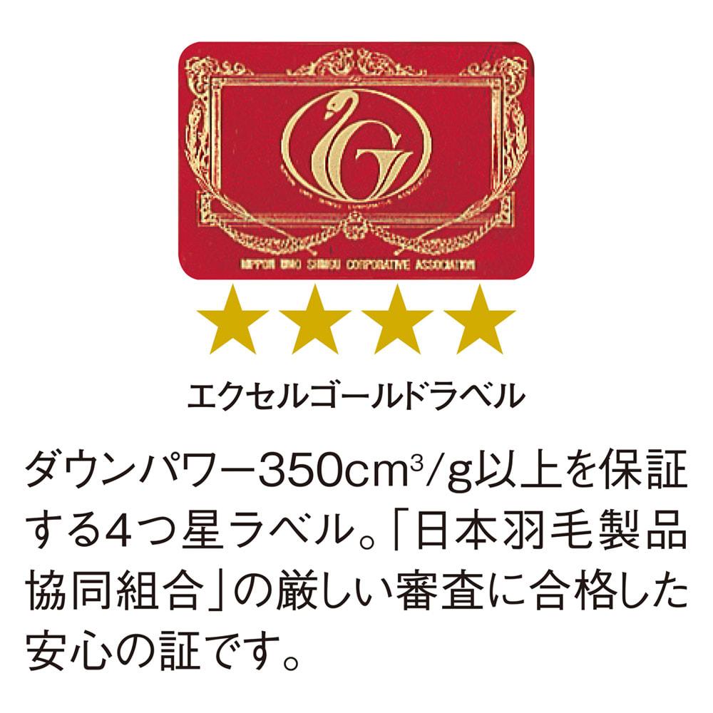 バーゲン寝具シリーズ 羽毛布団(羽毛増量タイプ) シングルロング2枚組 4つ星ラベル認定品
