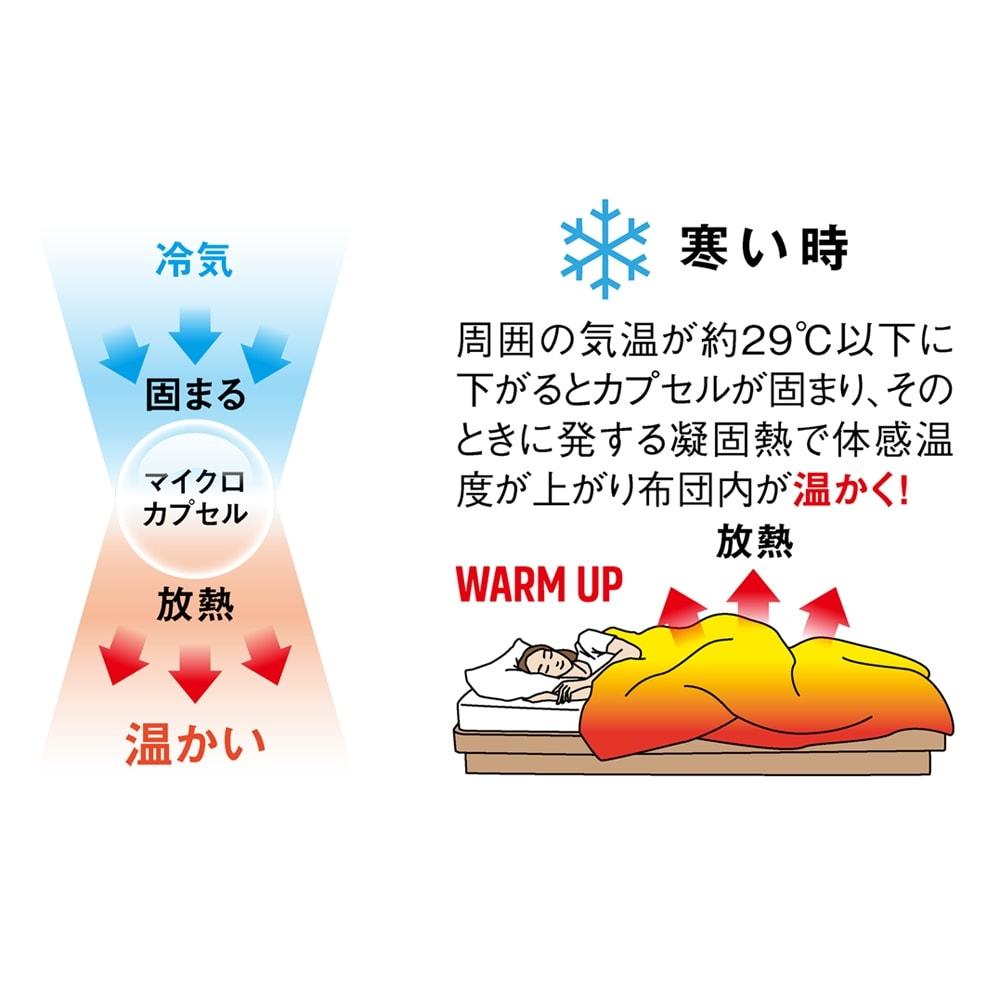 1年中使えるふんわりニットの調温シーツ&カバー 掛け布団カバー