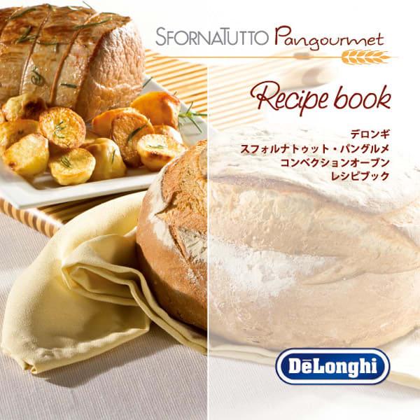 DeLonghi/デロンギ スフォルナトゥット・パングルメ コンベクションオーブン オーブン料理はもちろん、パンのメニューも満載のレシピブック付き。