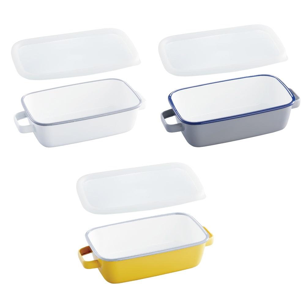 調理もできるホーロー容器 ホーローオーブンディッシュ1個 レクタングル 1.0L 左上から(ア)ホワイト(イ)グレー(ウ)イエロー