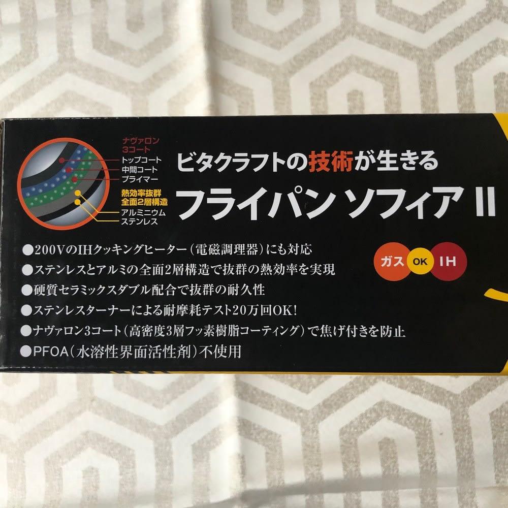 VitaCraft/ビタクラフト ソフィア2 フライパン20cm