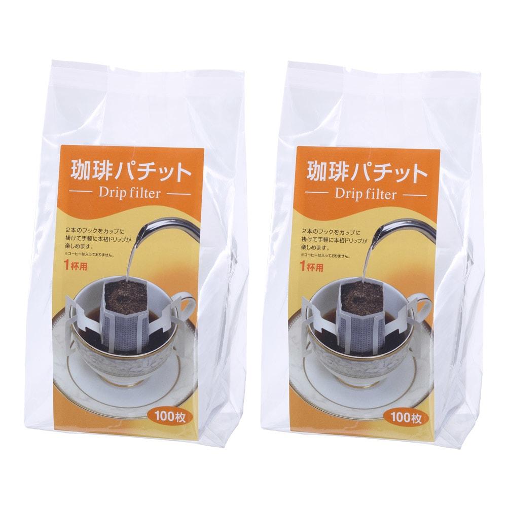 コーヒーフィルター1杯用 珈琲パチット200枚セット 100枚入り×2袋