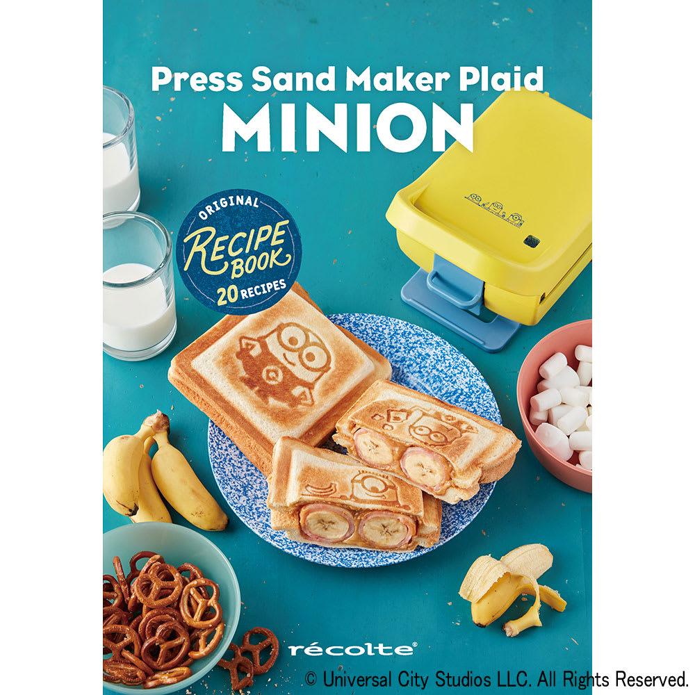 recolte/レコルト プレスサンドメーカー プラッド ミニオン ホットサンドメーカー 20レシピの豪華レシピブック付き。