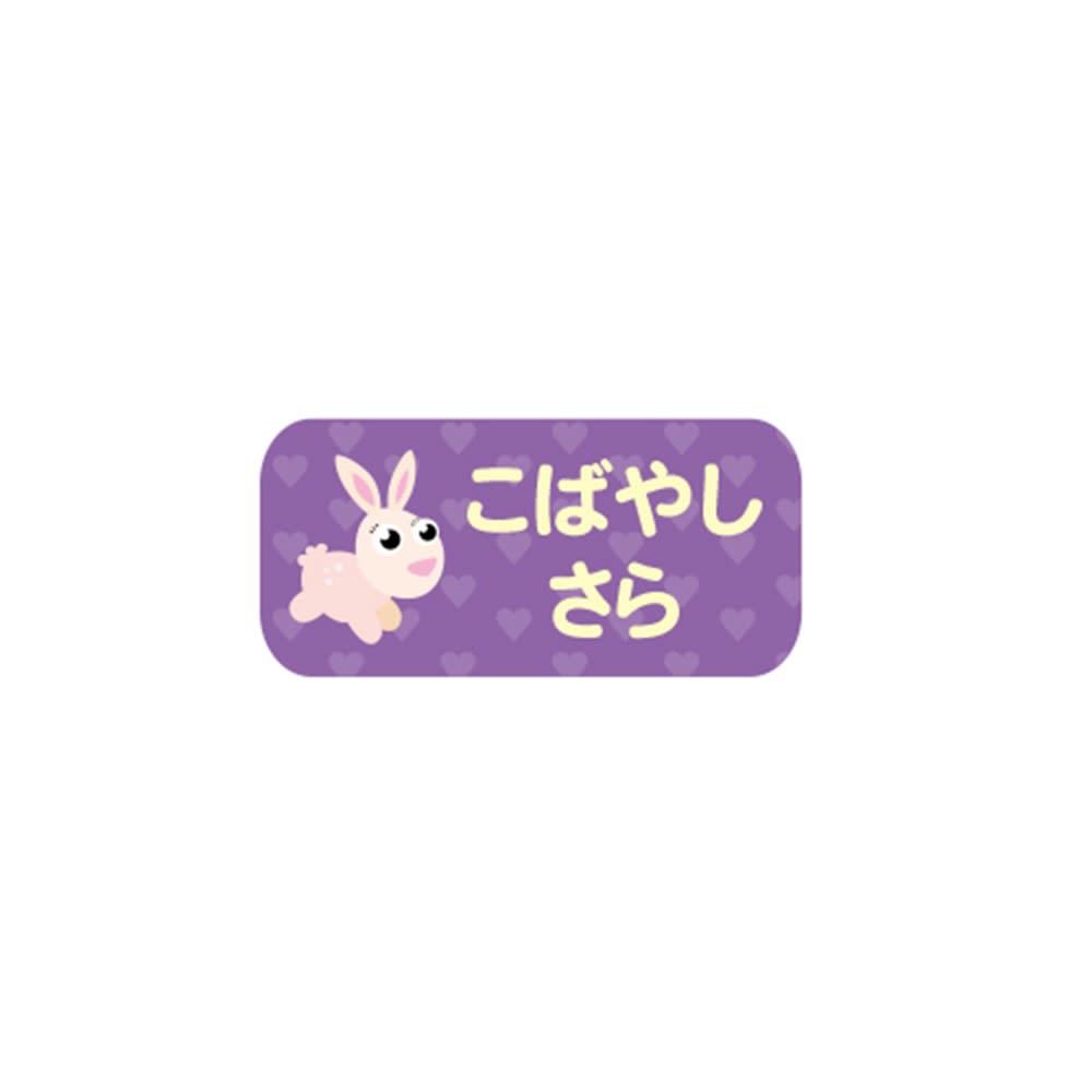 オミとリカ 洗えるお名前シール コンボパック (ク)ウサギ