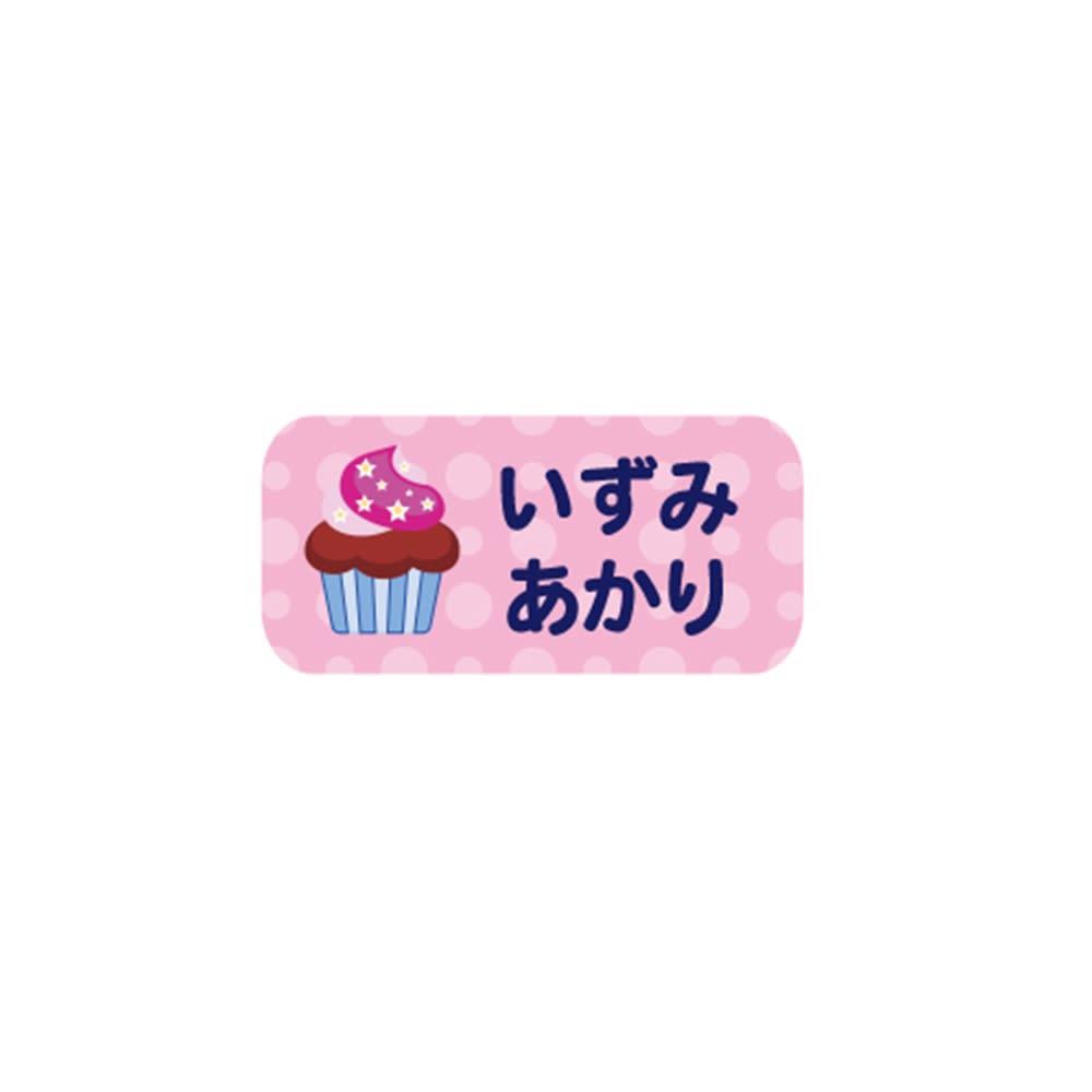 オミとリカ 洗えるお名前シール コンボパック (ケ)カップケーキ