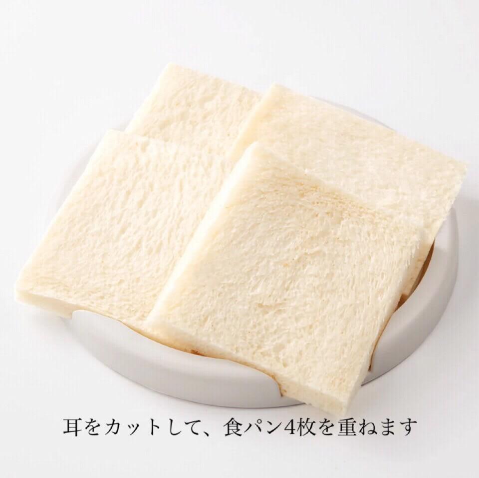 食パンからピザを作る【PAN DE PIZZA パンデピザ】 (1)耳をカットした食パン4枚を重ねてのせます。