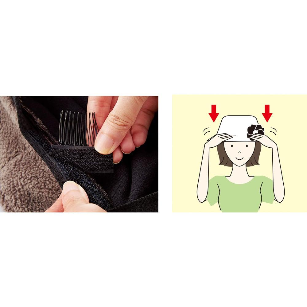 蓄熱素材のたためるすっぴん隠し帽子 コームは面ファスナーでお好みの位置に取り付けできます。一度深くかぶってから、左右のコームを押さえ上へ戻すように前髪の根元に差し込むと固定されます。