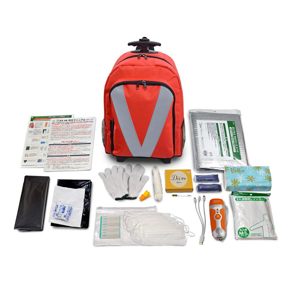 EX.48 サバイバルローラーバッグ ニューコンパック オレンジ 避難用品・防災セット