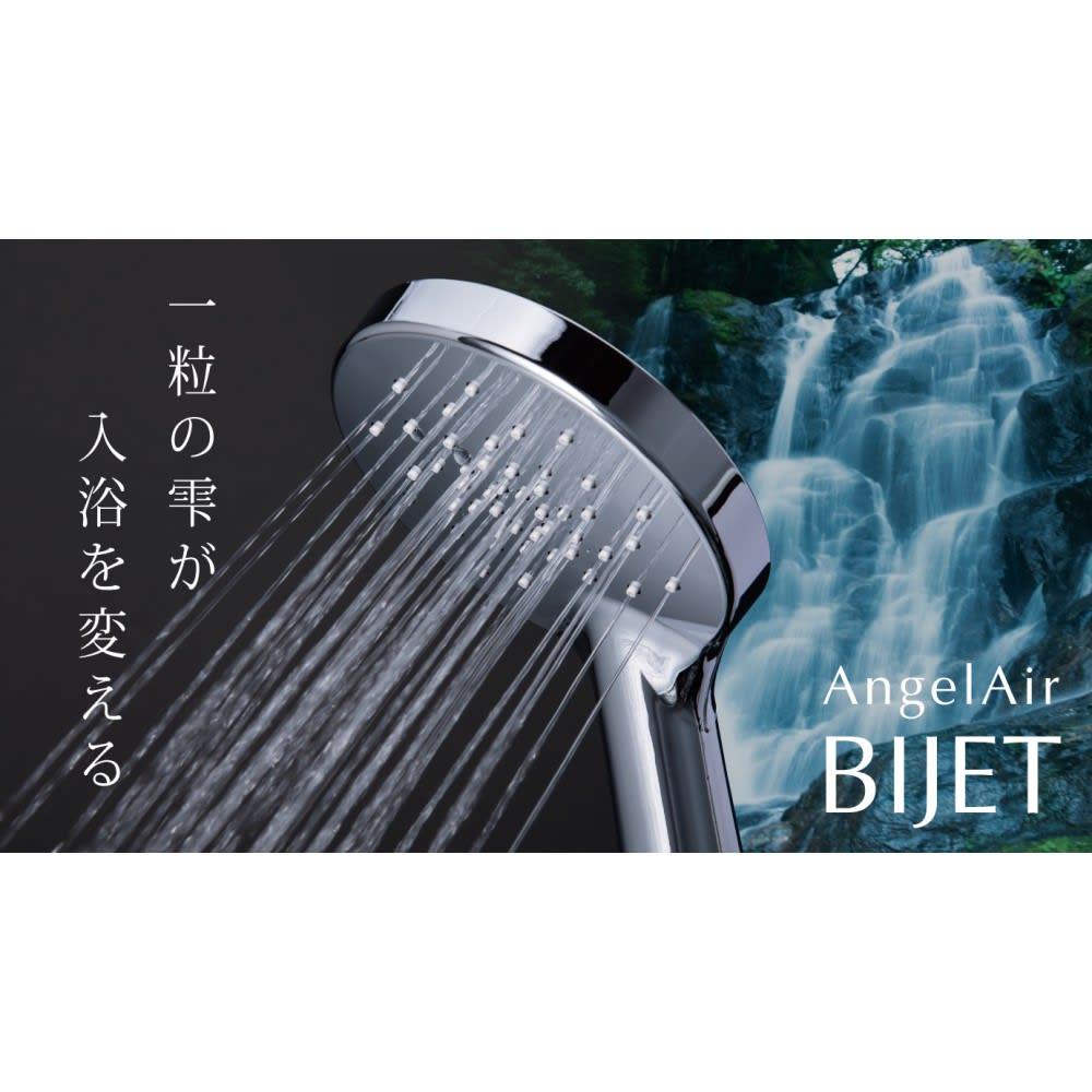 マイクロバブル シャワーヘッド AngelAir Bijet