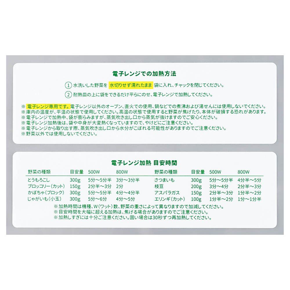 ベジホクちゃんロング・ショート各8枚入り お使い頂ける野菜の一例。