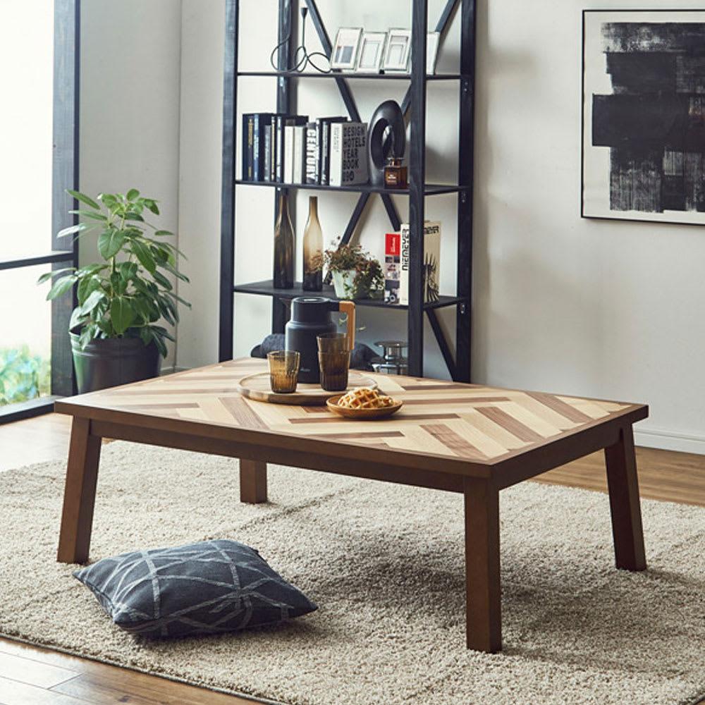 【長方形】ヘリンボーン柄こたつテーブル幅120cm 奥行80cm 〈ウエイブ〉 天板のヘリンボーン柄が美しいこたつテーブルです。天然木の美しいフォルムはモダンな雰囲気づくりを演出します。