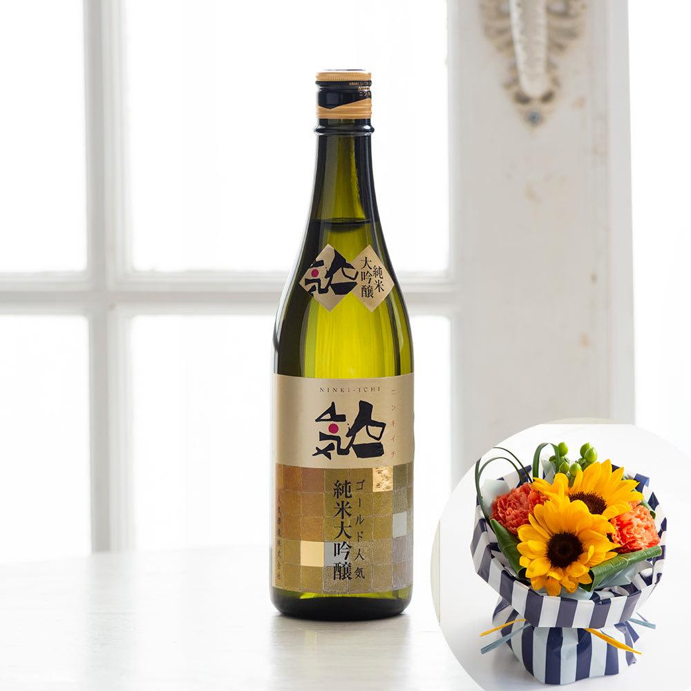 【父の日ギフト用お届け】福島県「人気酒造」ゴールド人気 純米大吟醸&そのまま飾れる父の日ブーケ ワイン・日本酒・その他お酒お酒