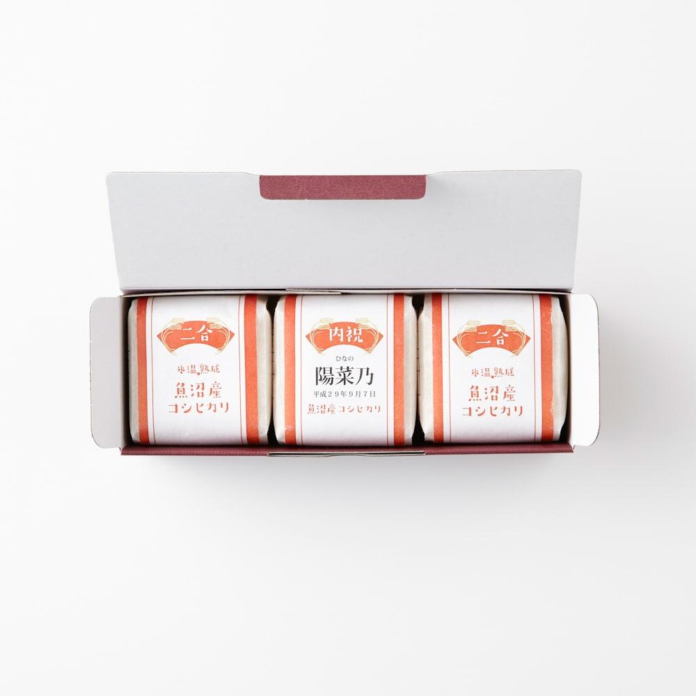 氷温熟成 魚沼こしひかりギフト 出産内祝い3個セット(出産内祝い命名パック) 化粧箱に入れてお届けします
