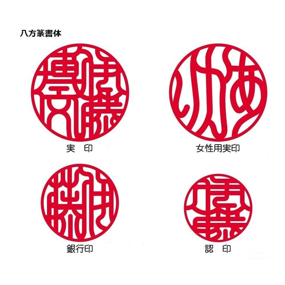 【ネームオーダー】お祝い印鑑 黒水牛3本セット(実印・銀行印・認印) 複雑で、偽造されにくく、八方向に広がっていくので縁起が良いとされる八方篆書体(はちほうてんしょたい)で刻印します。