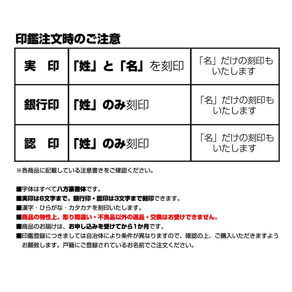 【ネームオーダー】お祝い印鑑 水晶3本セット(実印・銀行印・認印)