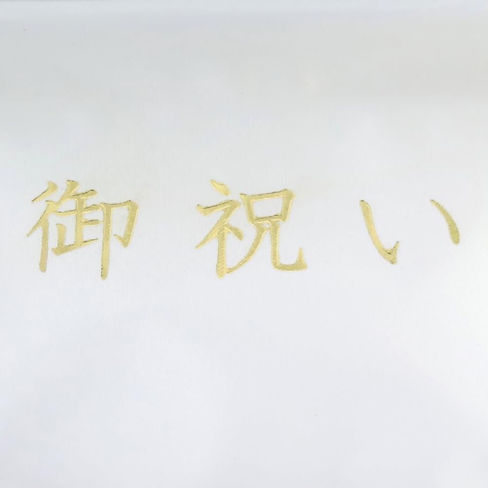 【ネームオーダー】お祝い印鑑 水晶2本セット(実印・銀行印) ケース内側にメッセージをプリントします。「祝成人」「祝就職」「祝結婚」「御祝い」「プリントなし」からお選び下さい。写真は「御祝い」。