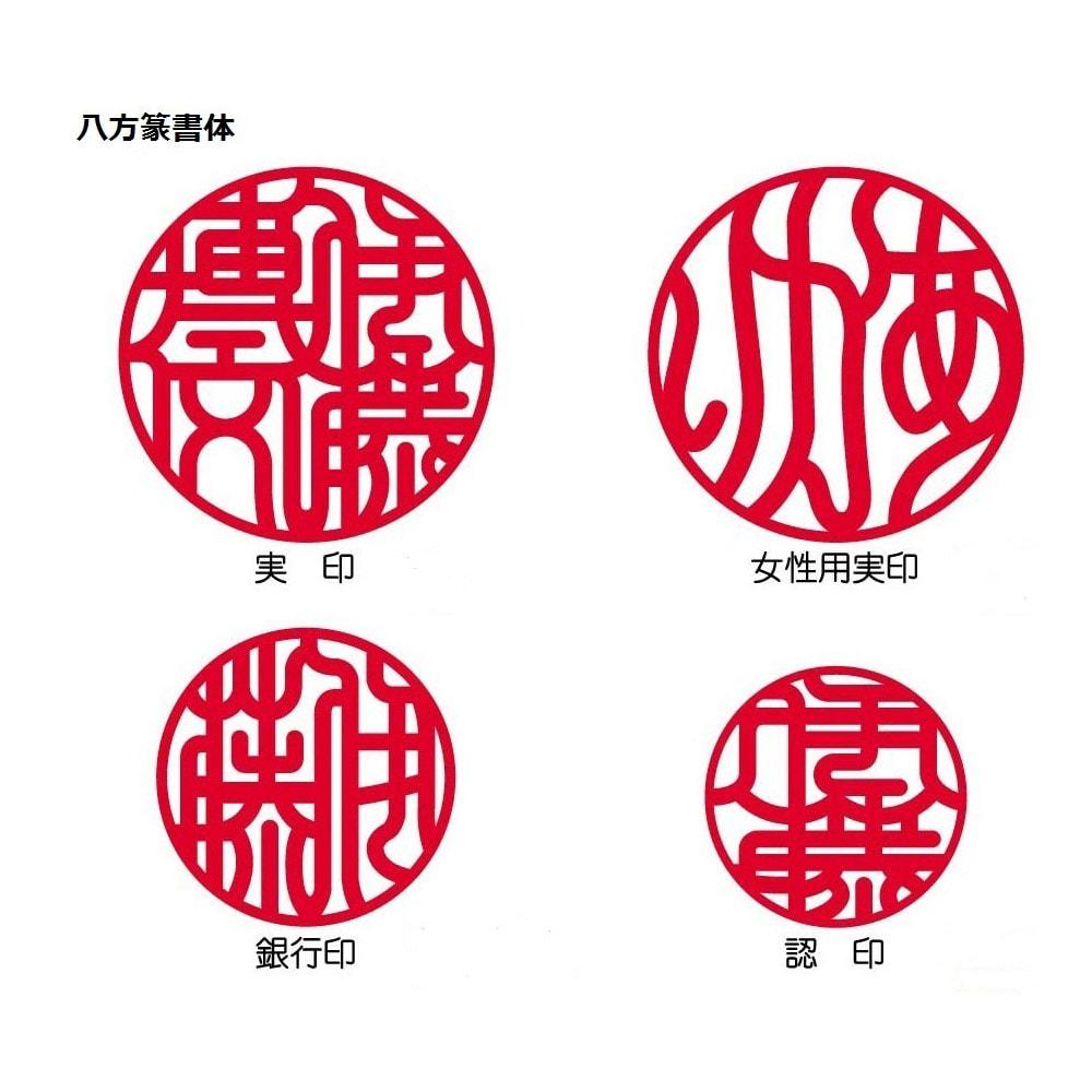 【ネームオーダー】お祝い印鑑 水晶2本セット(実印・銀行印) 複雑で偽造されにくく、八方向に広がっていくので縁起が良いとされる八方篆書体(はちほうてんしょたい)で刻印します。