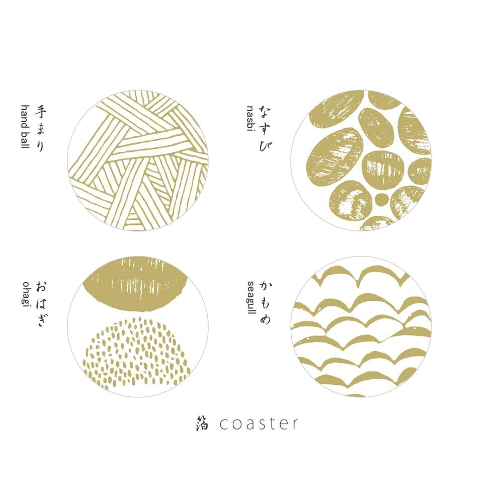 TOUMEI コースターセット 箔 (イ)「ろ」のモチーフは、手まり、おはぎ、なすび、かもめ。