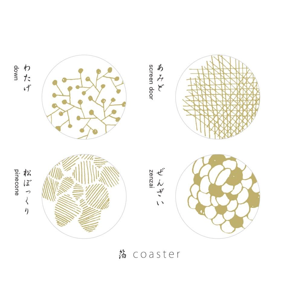 TOUMEI コースターセット 箔 (ウ)「は」のモチーフは、わたげ、松ぼっくり、あみど、ぜんざい。