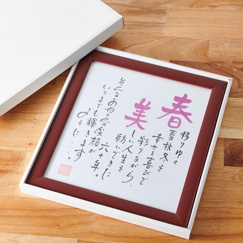ネームインポエム 長寿祝い色紙タイプ お届けイメージ