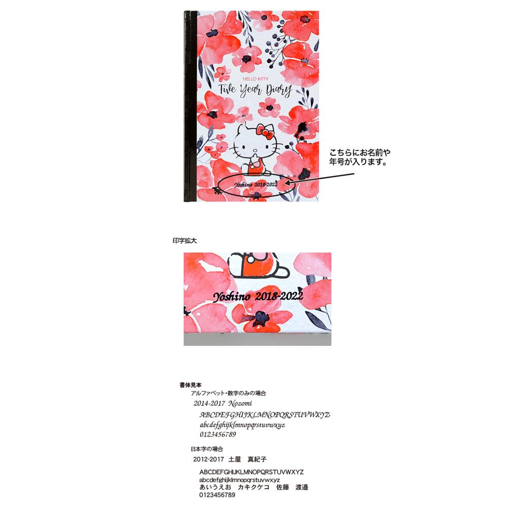 5年日記帳ハローキティ(名入れ有) 名入れイメージ