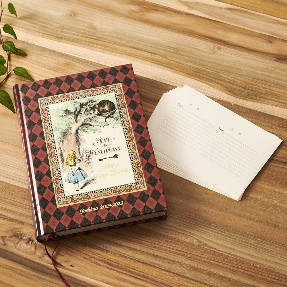 5年日記帳アリス 旅行シール付(名入れ有) 付属で、旅行先などでも日記が書ける「日記用旅行シール」付き
