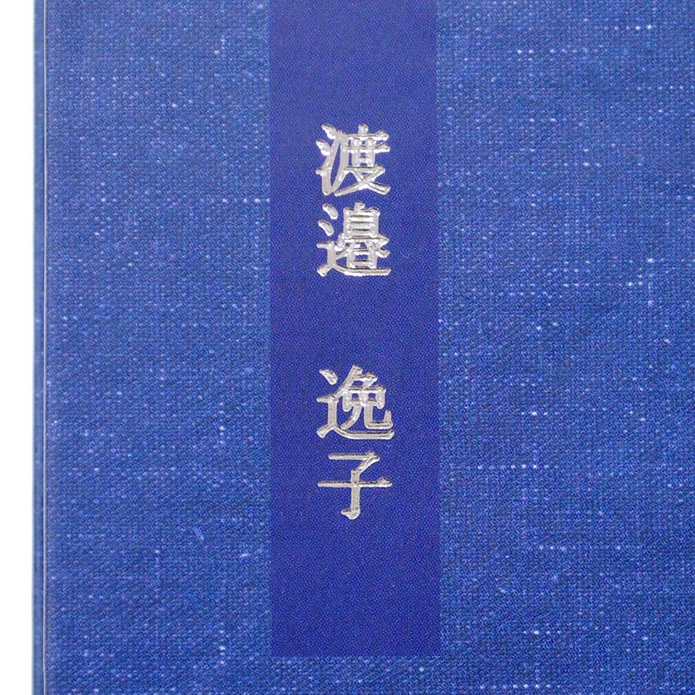 ディアカーズ5年日記 和風『花』(名入れ有) 名入れイメージ