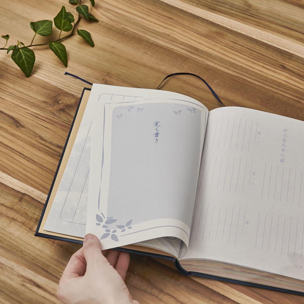 ディアカーズ5年日記 和風『花』(名入れ有)