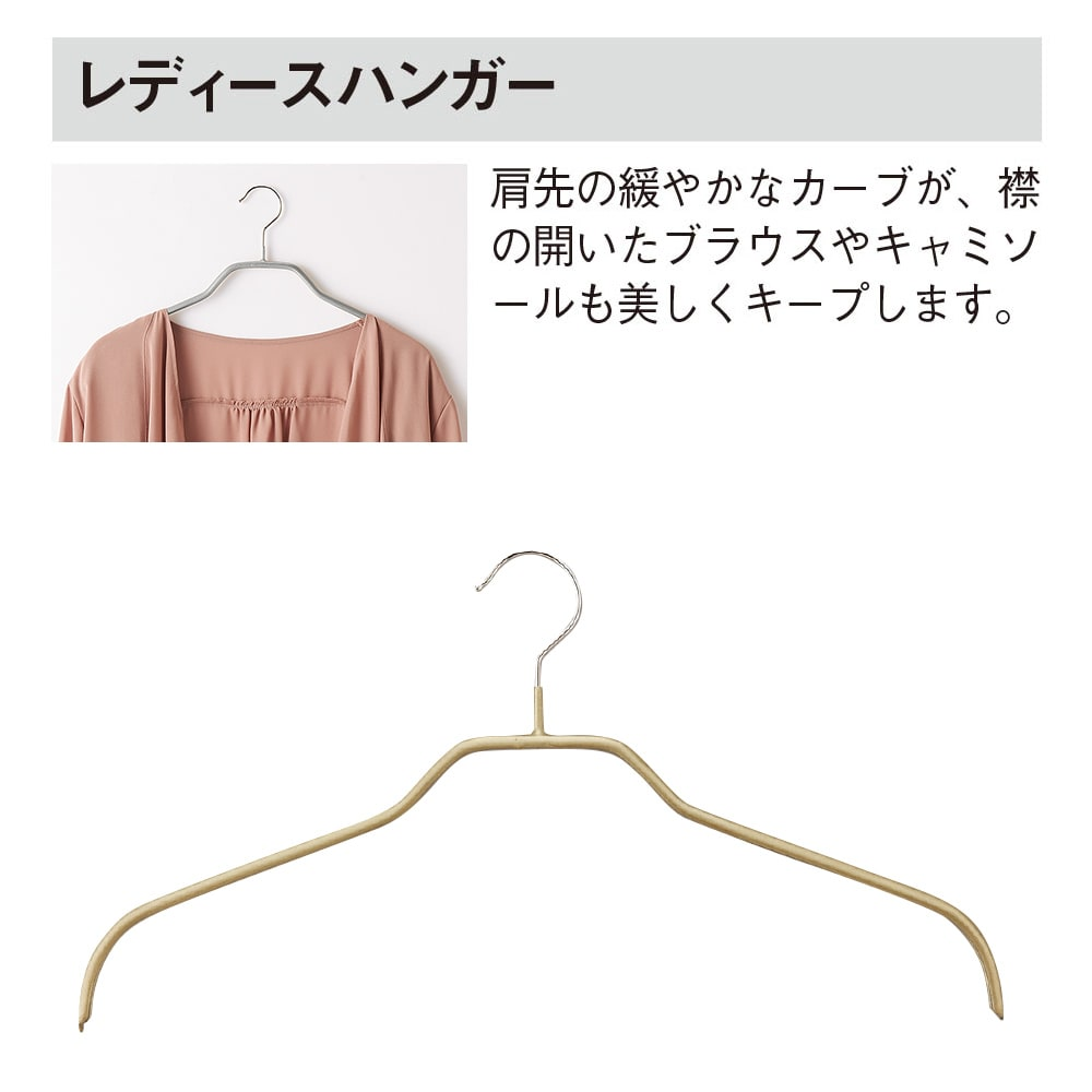 MAWAハンガー フルラインナップセット 肩先の緩やかなカーブが、襟の開いたブラウスやキャミソールも美しくキープします。※ア:パールホワイトは単品販売限定色となります。こちらのセットでのご用意はありません。