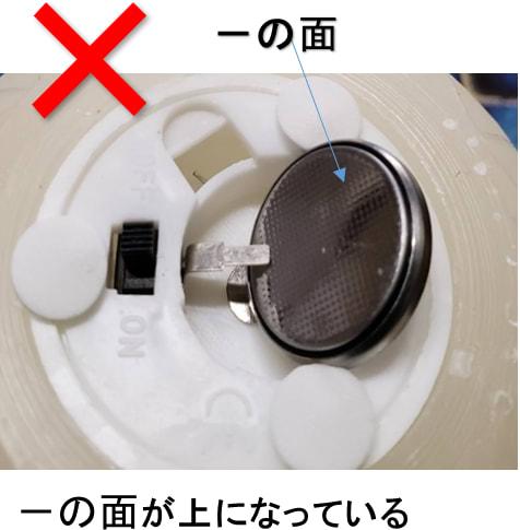 灯る仏花 フラワー 電池の入れ方NG例:マイナス面が上になっていると点灯しません