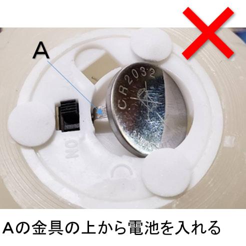 灯る仏花 フラワー 電池の入れ方NG例:A金具の上から入れると点灯しません。無理やり入れると破損するためご注意ください。