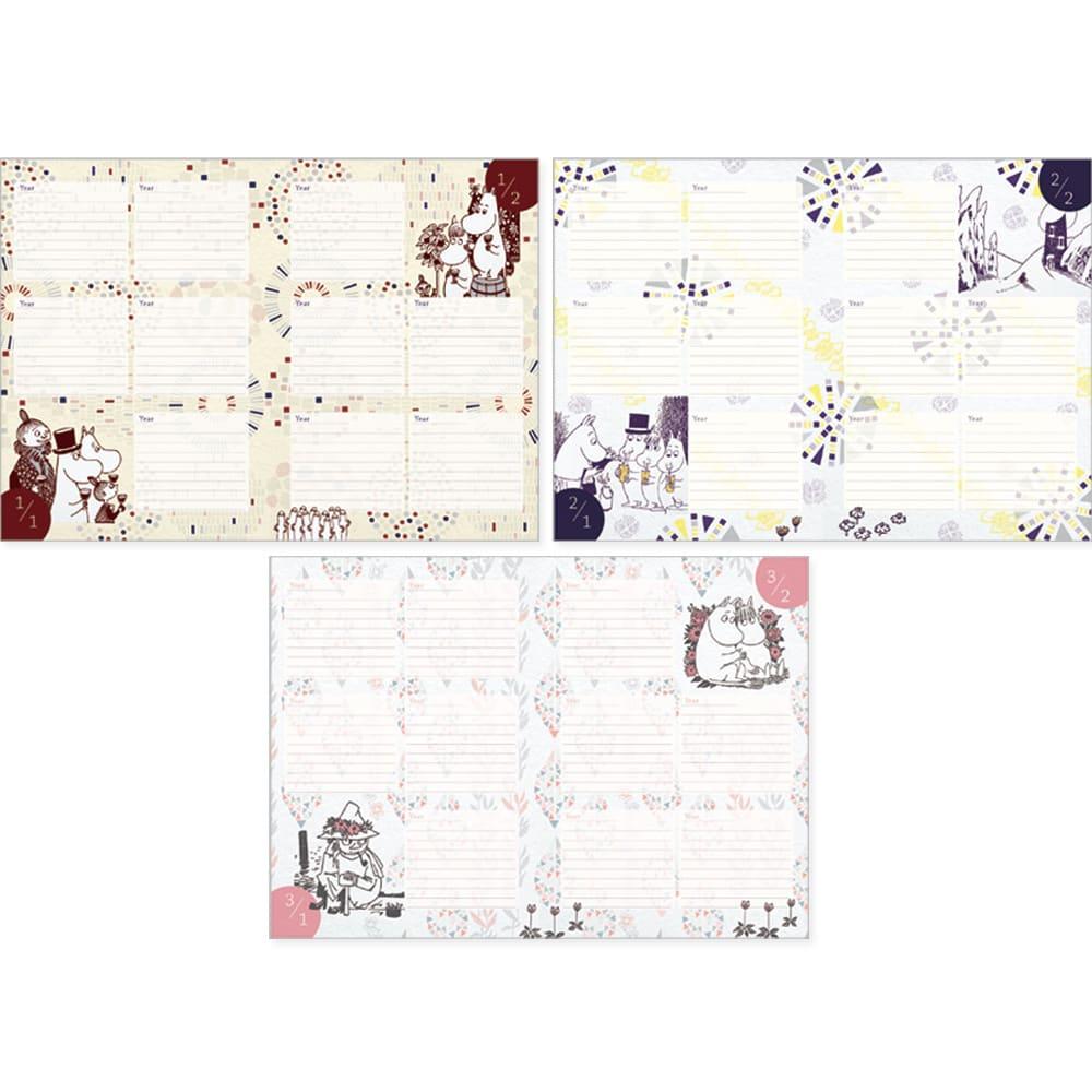 【ディノス限定販売】MOOMIN/ムーミン フルカラー5年日記(連用日記) 名入れあり 1月~3月日記ページ