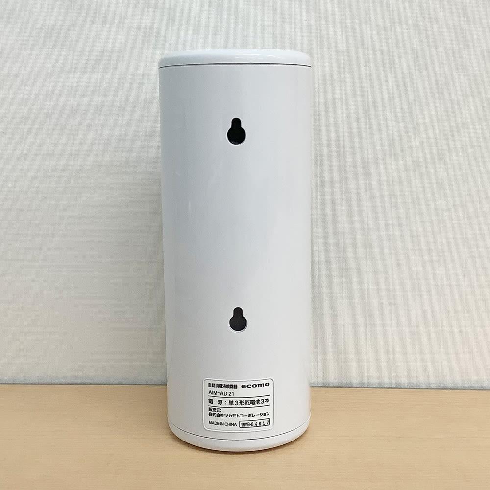 ecomo/エコモ アルコール消毒液オートディスペンサー「ウィルッシュ」 壁掛け用の穴付き。
