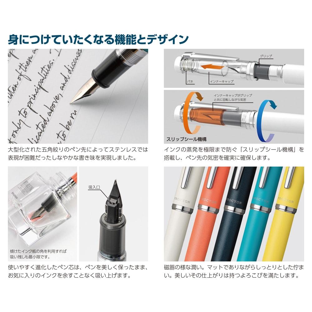 プラチナ万年筆 万年筆 プロシオン 中字 使わない間が長くても、インクが乾きにくい独自構造です。