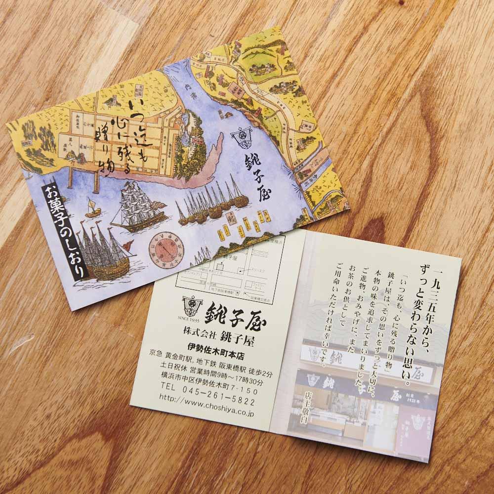 銚子屋 お抹茶あんみつ8袋 ギフトボックス入り【8月上旬お届け】 半世紀以上にわたり伝統を守り続けている横浜の甘味処「銚子屋」を紹介するカードも入っており、贈り物にもぴったり。