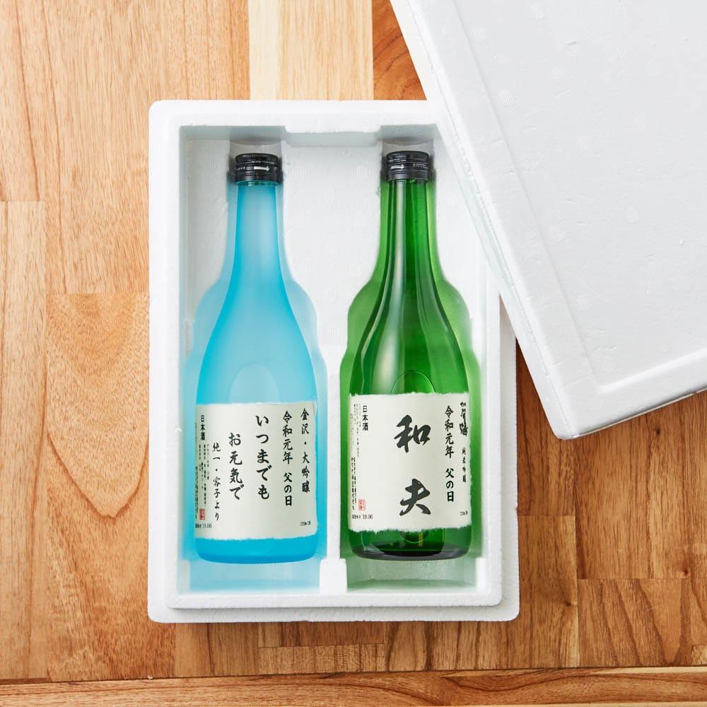 父の日オリジナルラベル日本酒2本セット 商品は発泡スチロール製の専用ボックスにお入れします(※写真のラベルは令和元年とありますが令和二年のラベルでお届けいたします。)